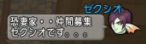 ゼク紹介3