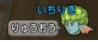 いちりき2