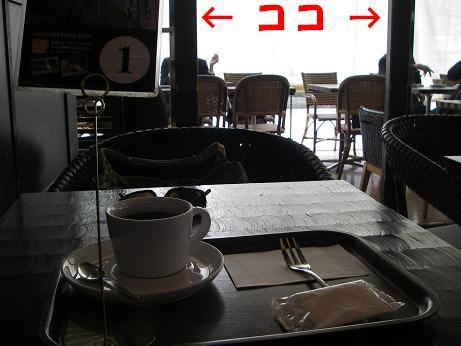 トラベル・カフェ