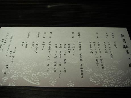箱根05-11-10-7