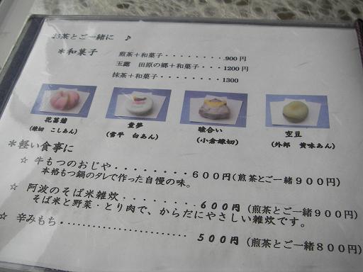 福茶05-28-11-4