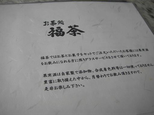 福茶05-28-11-3