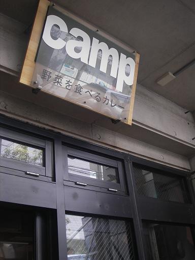 camp05-30-11-1.jpg