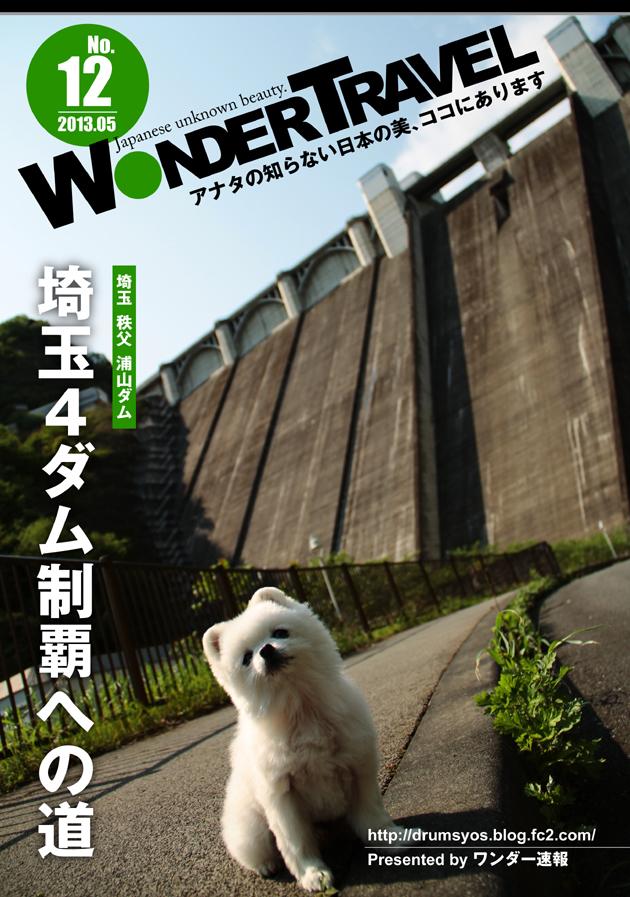 wonderTravel12.jpg