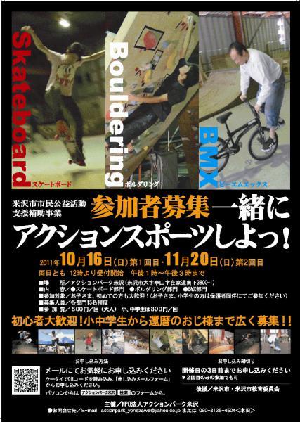 actionpark_yonezawa_school.jpg