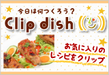clipdish_160x110.png