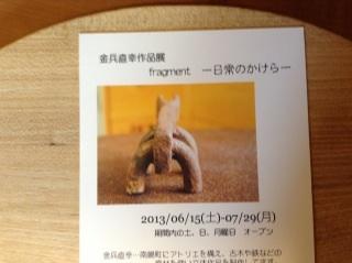 image_20130629145737.jpg