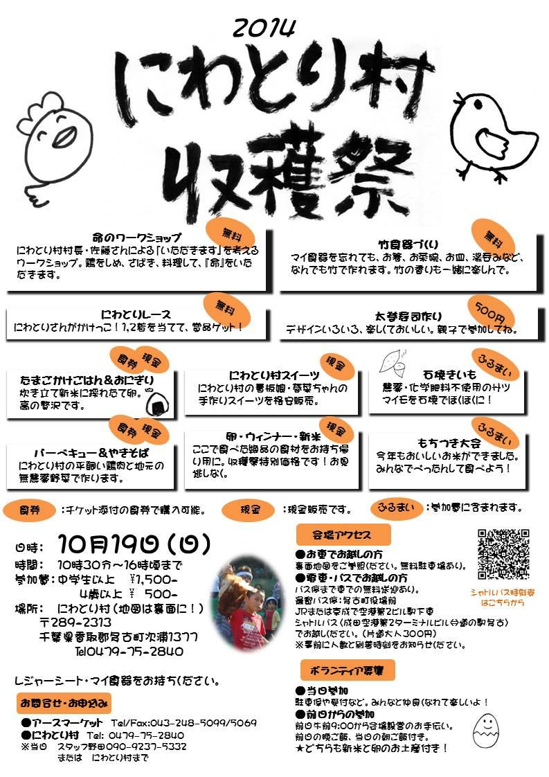 収穫祭2014-1