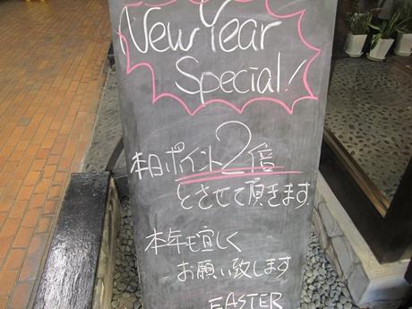 IMG_10532012_easter_kashiwa_easterkashiwa.jpg
