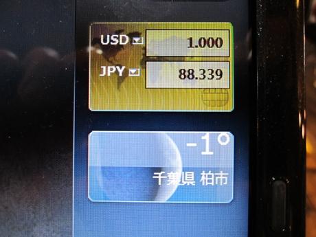 IMG_11222012_easter_kashiwa_easterkashiwa.jpg