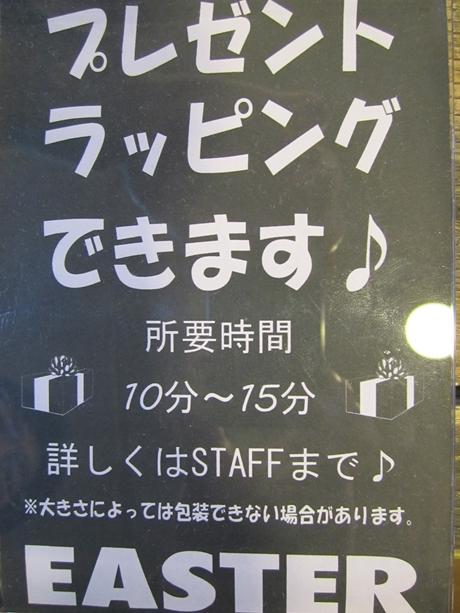 IMG_12462012_easter_kashiwa_easterkashiwa.jpg