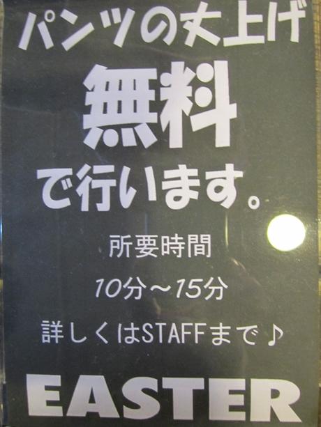 IMG_12472012_easter_kashiwa_easterkashiwa.jpg