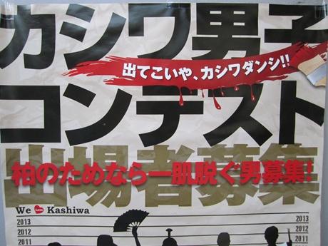 IMG_14552012_easter_kashiwa_easterkashiwa.jpg