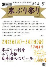 20130225 寒ぶり祭り