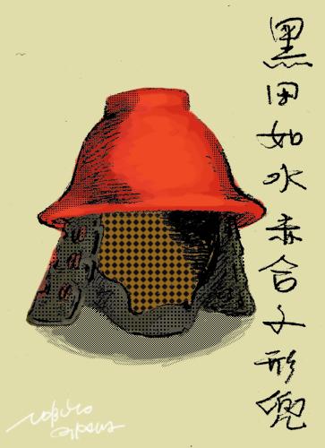 黒田如水赤合子形兜