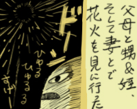 日記漫画6-2
