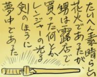 日記漫画6-3