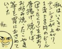日記漫画6-4