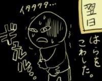 日記漫画6-5