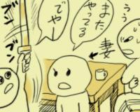 日記漫画6-6