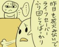 日記漫画6-7