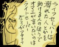 日記漫画6-8