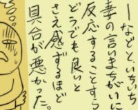 日記漫画6-9