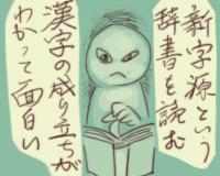 日記漫画7-2