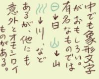 日記漫画7-3