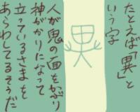日記漫画7-4
