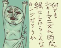 日記漫画7-5