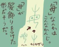 日記漫画7-6
