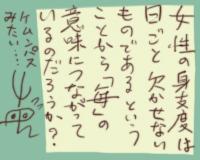 日記漫画7-7