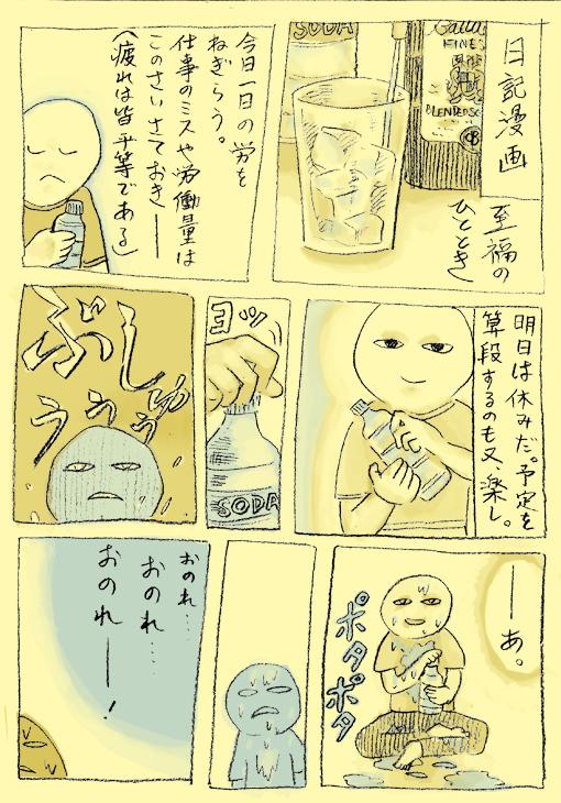 日記漫画10-01