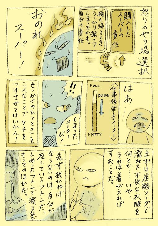 日記漫画10-02