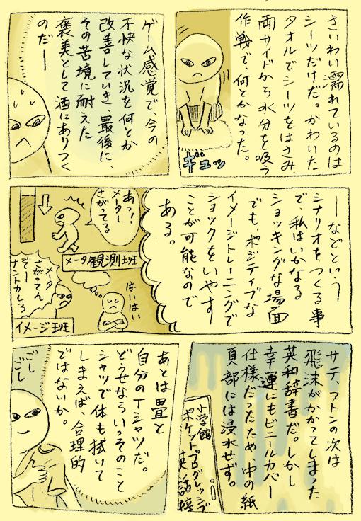 日記漫画10-03