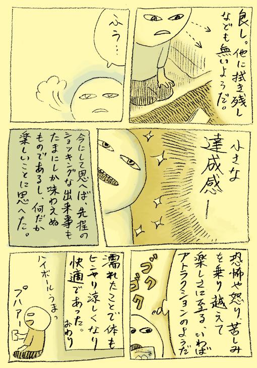 日記漫画10-04