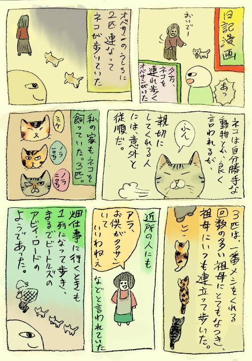 日記漫画12