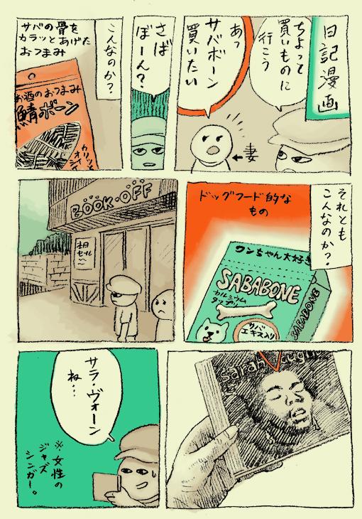 日記漫画その11