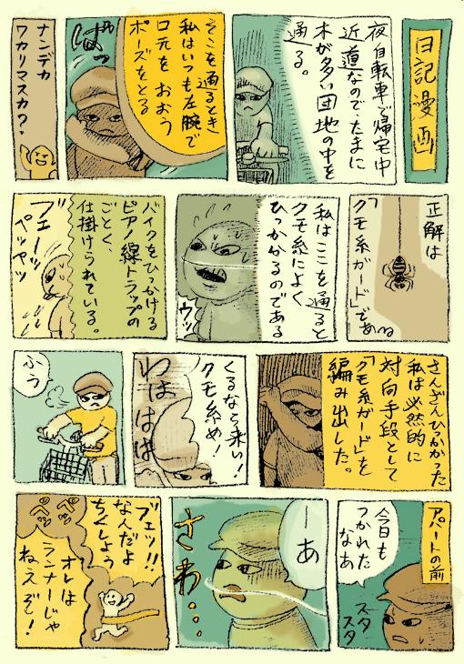 日記漫画13