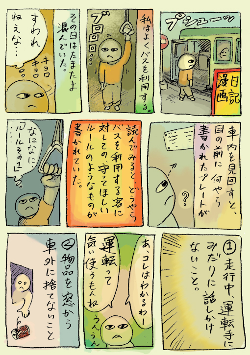 日記漫画14