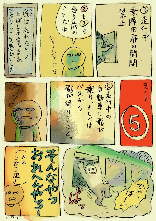 日記漫画14-2