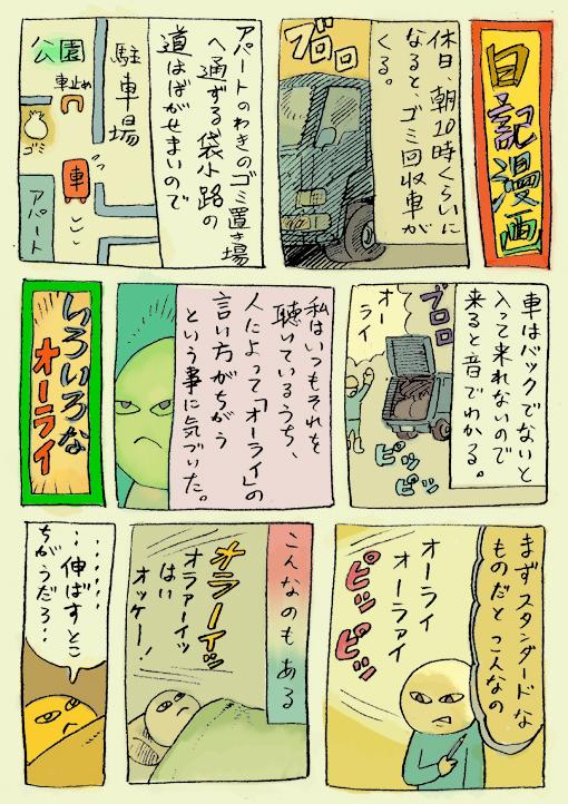 日記漫画15