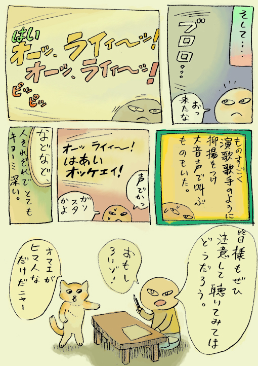 日記漫画15-2