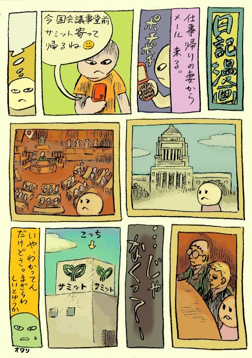 日記漫画16
