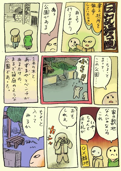 日記漫画17-1