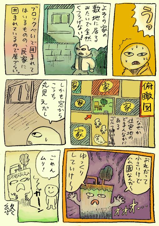 日記漫画17-2