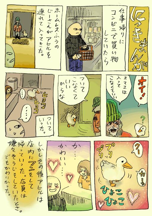 日記漫画18