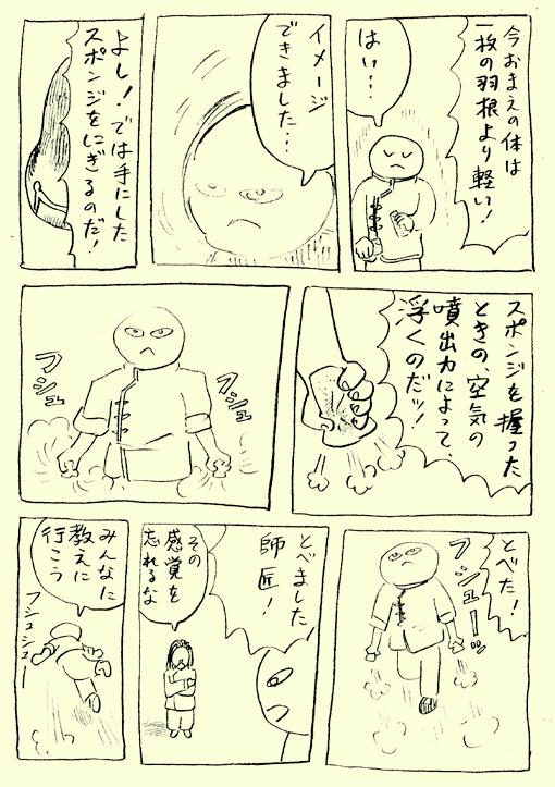 人間、飛ぶ。04