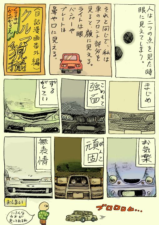 日記漫画番外編